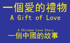Gift of Love Ch92 deleted scen by lunchy