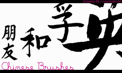.3 - chinese brushes by domino-88
