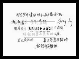 02 brush by Chen-Ye by Chen-Ye