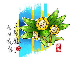 Pokemon Fusion Drawing : Sunflora + Hydreigon