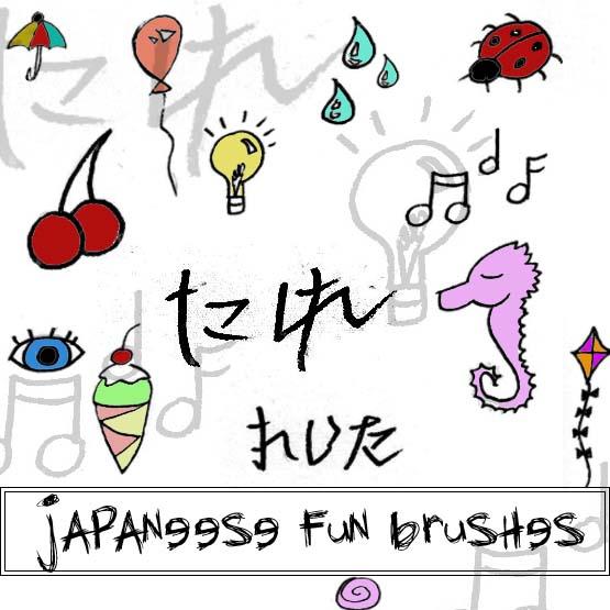 Japanese Fun 2