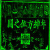 chinese grunge by NEME5IS