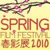 Spring Film Festival 2010