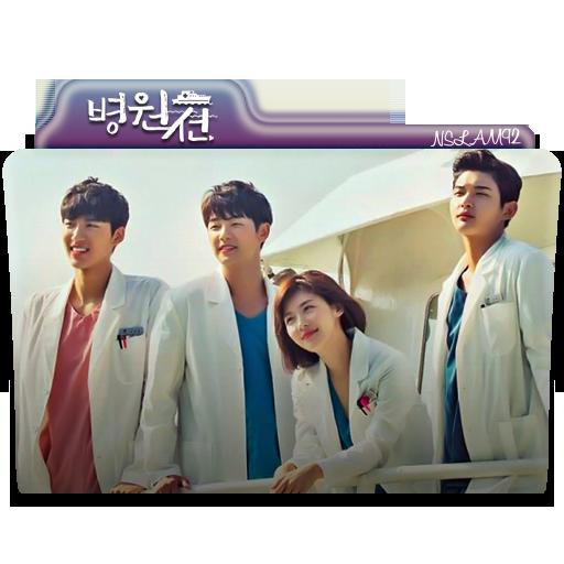 Hospital ship korean drama folder icon by nslam92 on deviantart hospital ship korean drama folder icon by nslam92 stopboris Choice Image