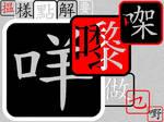 Cantonese HanZi Seal Icon WIN1