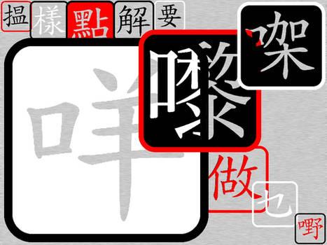Cantonese HanZi Seal Icon NIX1