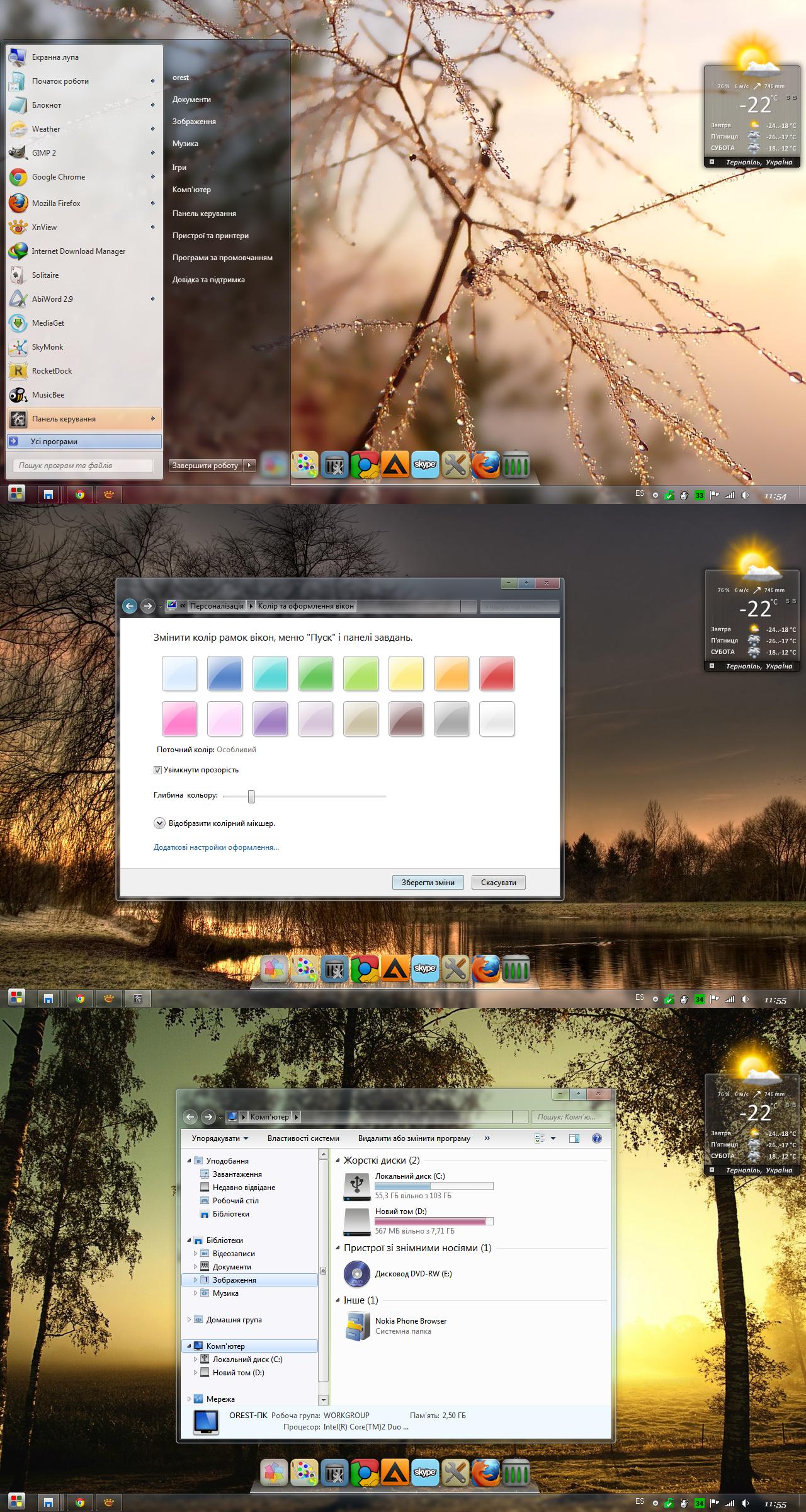 【Morning1 细腻通透风格Windows7主题】-立青
