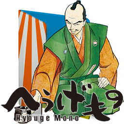 """Képtalálat a következőre: """"Hyouge Mono ico"""""""