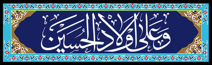 Ziarat Imam Hussain a.s