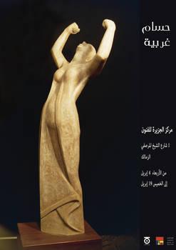 exhibition: Hosam Gharbeia, April 2012