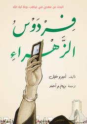 Zahras Paradise Arabic Frontcover CMYK