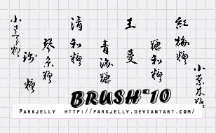 [brush]-chinese words by parkjelly