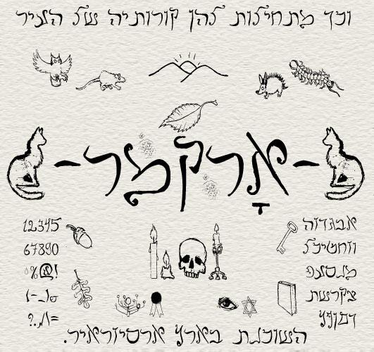 Groovy cursive Hebrew font by Snoosmumrik on DeviantArt