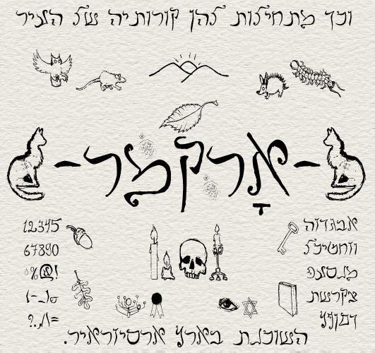 Hebrew calligraphy font pixshark images