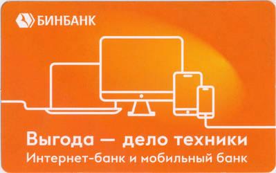 Bin Bank Russia