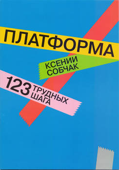 Ksenia Sobchak - Russian opposition candidate