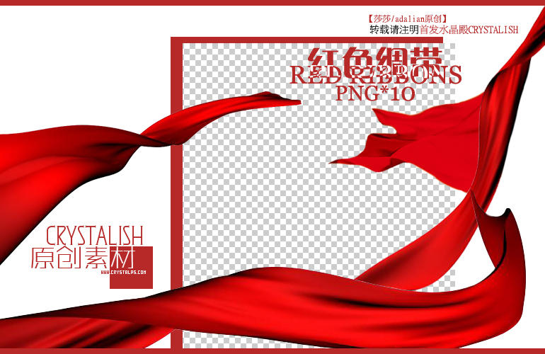 Red_Ribbons_PNG Byadalian by Adalianll