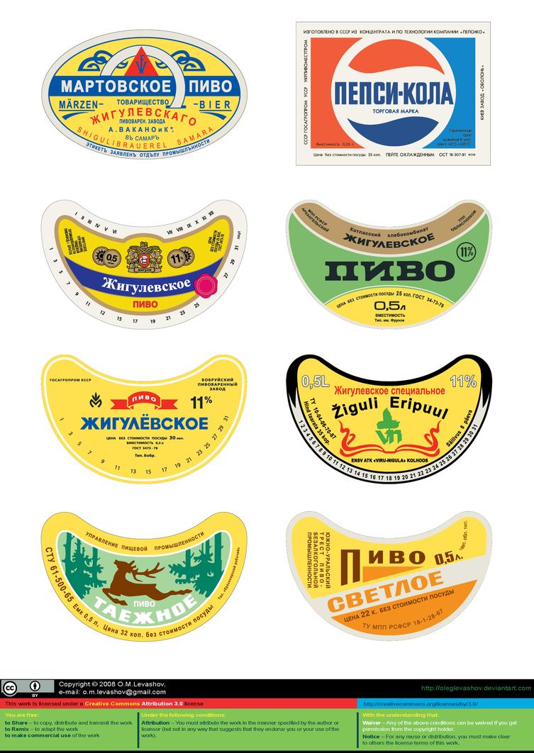 Beer labels (USSR) [vector source] by OlegLevashov