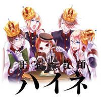 Oushitsu Kyoushi Haine - Anime Icon by rofiano