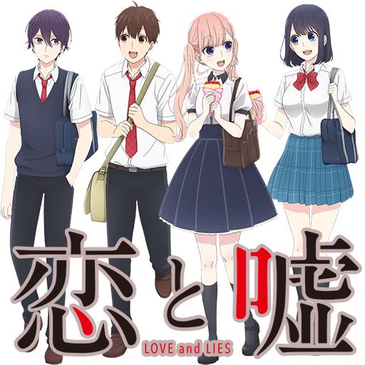 https://orig00.deviantart.net/7bbb/f/2017/173/d/b/koi_to_uso___anime_icon_by_rofiano-dbdmxd2.png