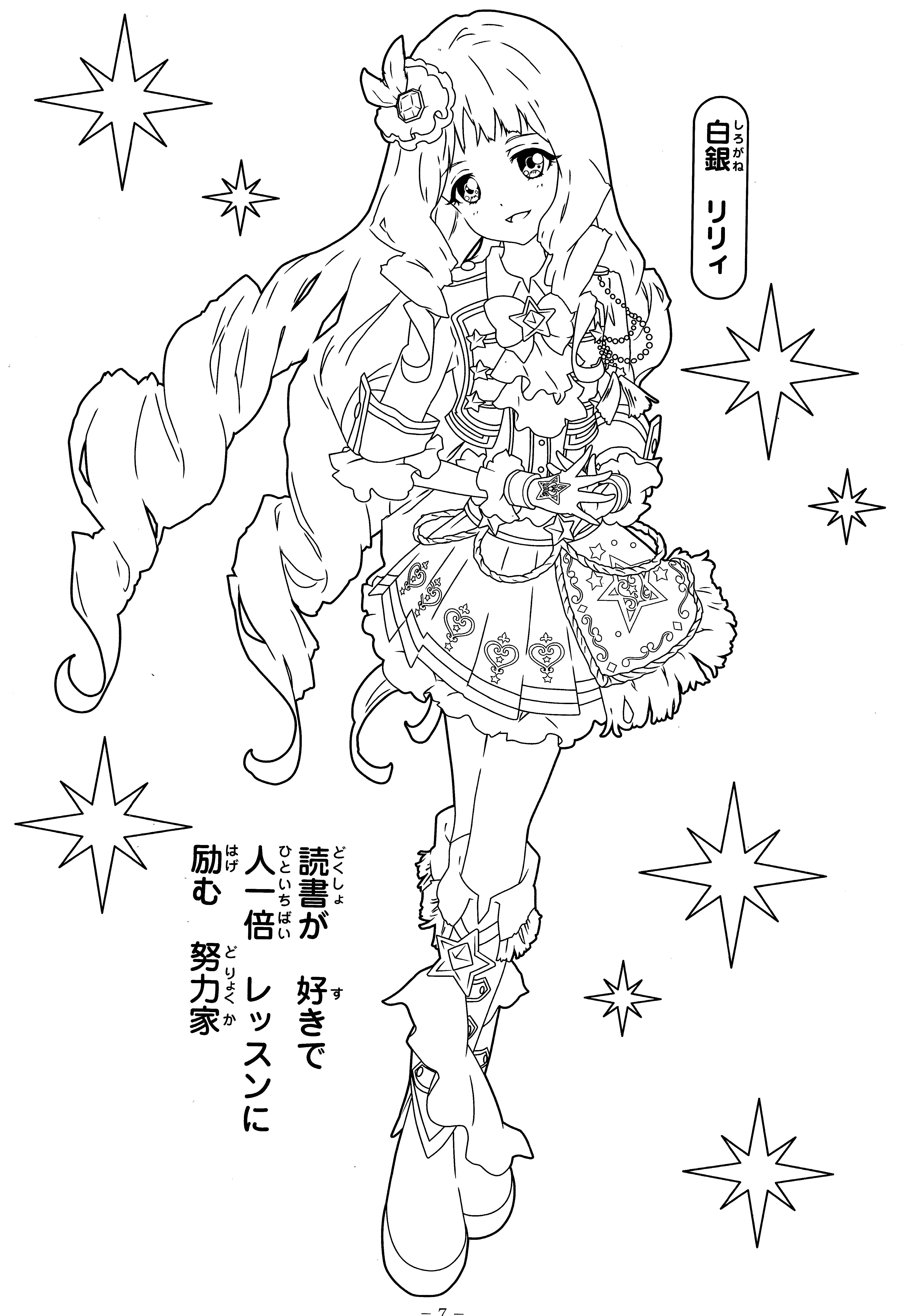 New Aikatsu Stars Scans by PrincessAmisi