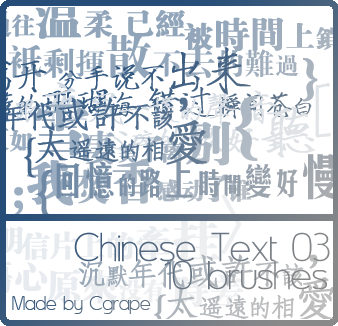 Chinese Text Brush 03 by cgrape