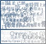 Chinese Text Brush 03