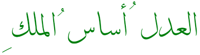 Thuluth Arabic font by A33F