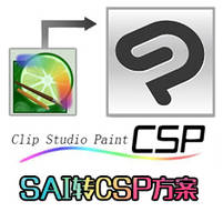 Paint Tool Sai - Clip Studio Paint translation