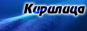 Cyrillic fonts part 1