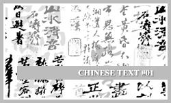 PS7 Brushes: Chinese Text
