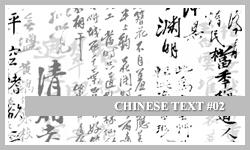 PS7 Brushes: Chinese Text 2