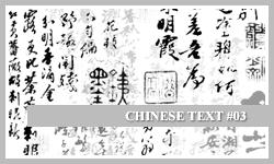 PS7 Brushes: Chinese Text 3 by SacredLies