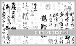 PS7 Brushes: Chinese Text 4