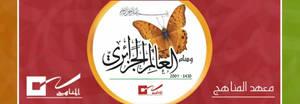 Flash Wissam 1430-2009