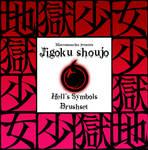 Jigoku Shoujo Hell's Symbols