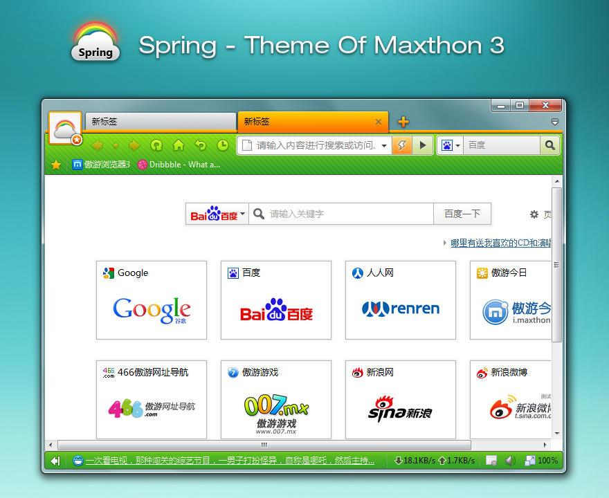 скины для Maxthon 4 - фото 6