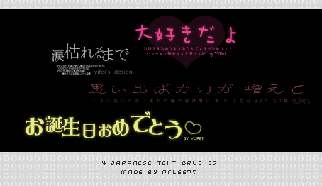 Japanese text brush