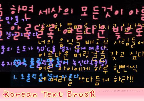 Korean Text Brush