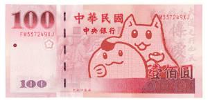 Fun Taiwan Dollar