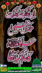 HAQ Char Yar Poetry