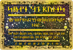 Space Cat Runes Font (2019 Update)