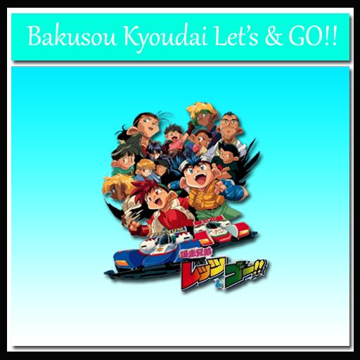 bakusō kyōdai lets & go