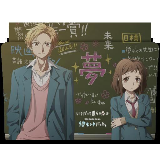 "Képtalálat a következőre: ""Itsudatte Bokura No Koi wa 10cm Datta ico"""