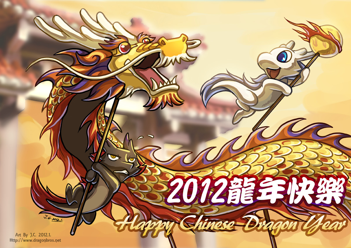 Dragonbros Happy Chinese New Year