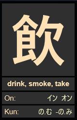 Daily Kanji
