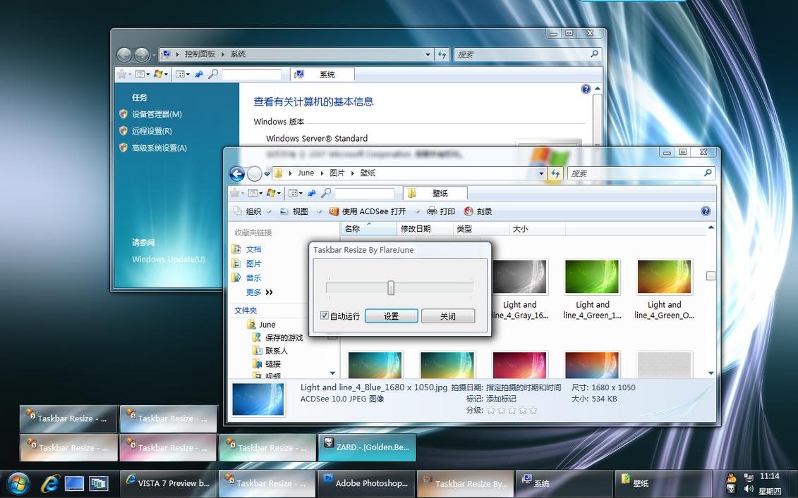 Taskbar Resize Tool for Vista by flarejune