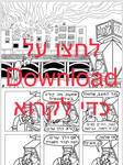 LDPE Chapter 2 (Hebrew) by zorbama