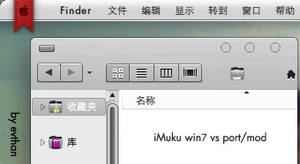 iMuku for win7