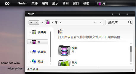neion for win7